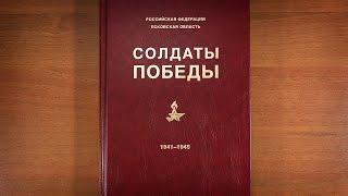 ASMR Page turning | Солдаты Победы 1941-1945 года. Российская Федерация. Псковская область