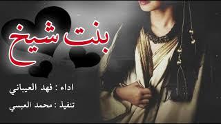 شيلة حقت رقص 😻💃   بنت شيخ 👑   اداء فهد العيباني   2019 + Mp4