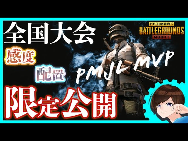 【PUBGモバイル】最新設定!日本代表のスマホの感度など全て大公開【配置コードも限定公開】