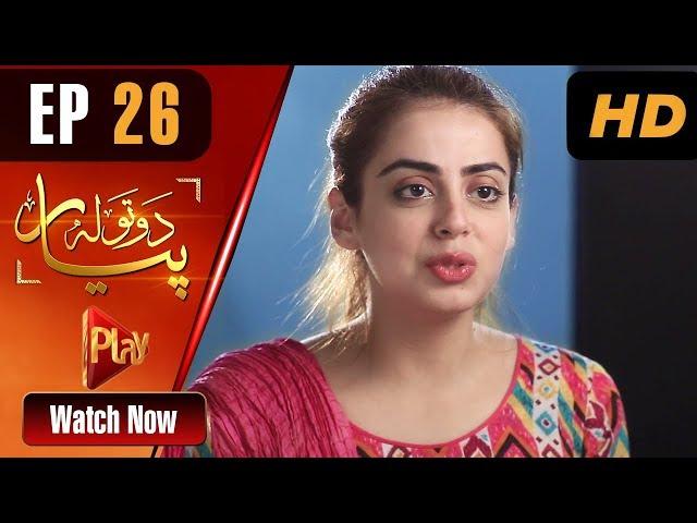 Do Tola Pyar - Episode 26 | Play Tv Dramas | Yashma Gill, Bilal Qureshi | Pakistani Drama