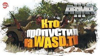 Кто пропустил на WASD.TV Arma 3 Veteran Mod