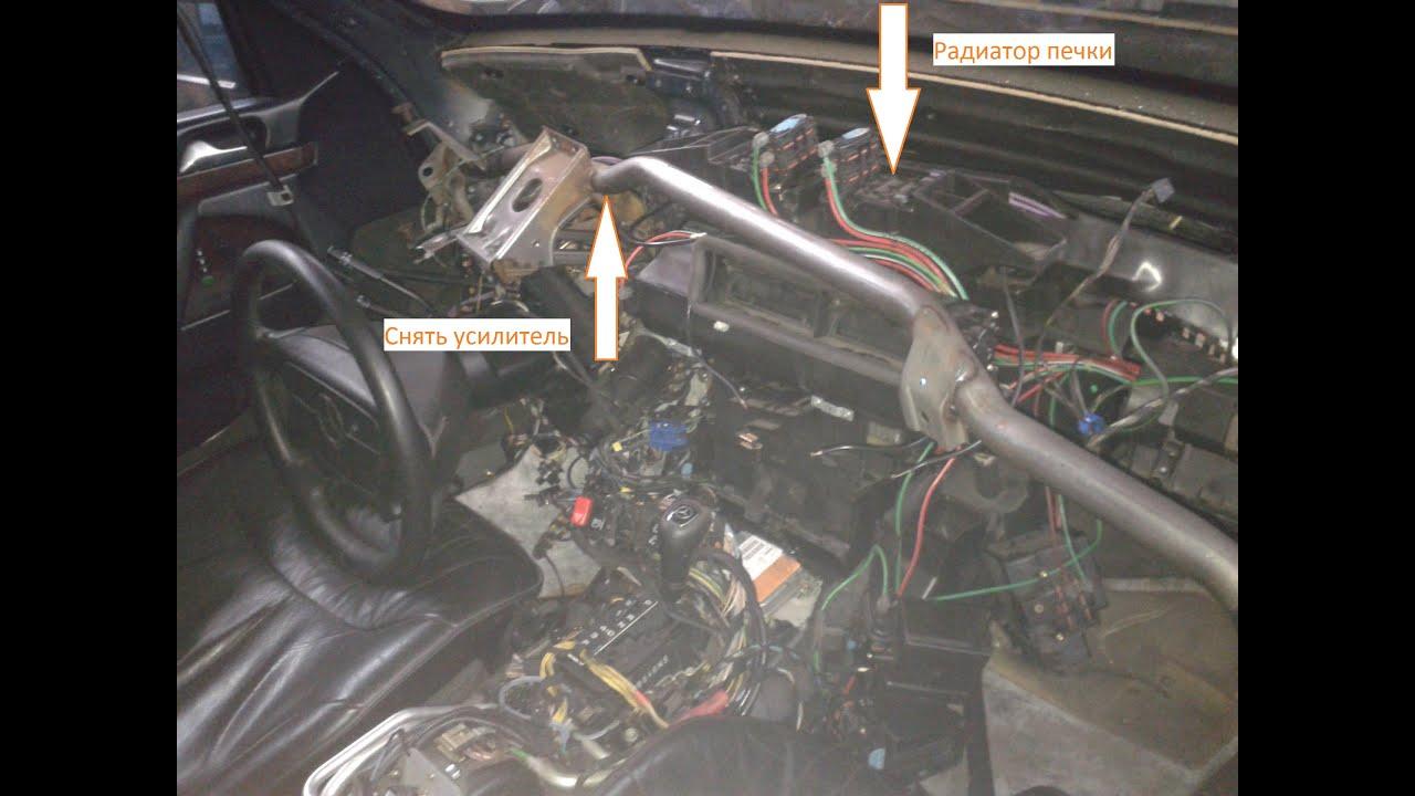 мерседес w140 s320 заменить радиатор отопителя стоимость