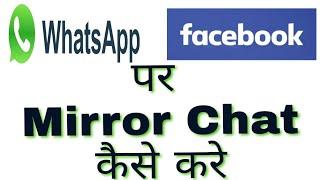 Whatsapp और Facebook पर अपनी Chat दिखा कर दूसरो को कैसे Impress करे || Filp Taxt || Flip Chat ||