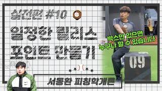 KBO리그 프로야구 프로투수 13년 경력의 야구 인강 …