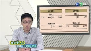 會計學(上)(商專)