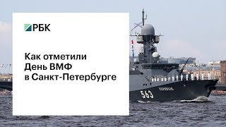 Как отпраздновали День Военно-морского флота в Санкт-Петербурге