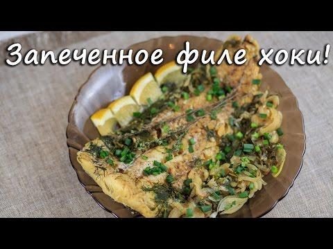 Запеченное филе хоки! The baked hoka fillet! ПП рецепты. Филе хека. Рыба в духовке. Video 2017