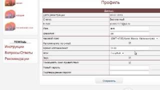 Інструкція про налаштування і Профіль клієнта