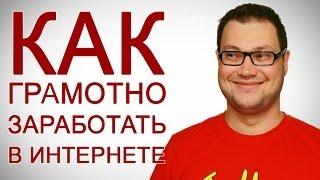 Как грамотно заработать в интернете(Супер курс по YouTube от меня здесь: http://protuber.ru/youtube Бизнес в интернете на сегодняшний день занимает одно из..., 2013-10-24T15:10:44.000Z)