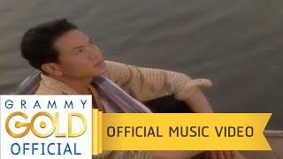 ริมฝั่งหนองหาน - มนต์แคน แก่นคูณ【OFFICIAL MV】