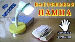 Настольная лампа из мусора Своими руками. Do yourself a beautiful original lamp.