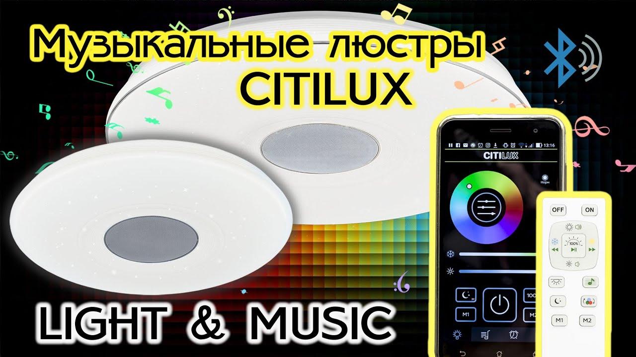 Люстра музыкальная с Bluetooth и пультом Citilux Light & Music CL703M60 Белый+Хром