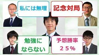藤井聡太に対する棋士たちの面白い発言まとめ(2018夏)