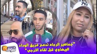 مثير..جماهير الرجاء تدعم فريق الوداد البيضاوي قبل لقاء الترجي التونسي