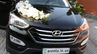 Прокат Hyundai Santa Fe Sport черного цвета в Харькове