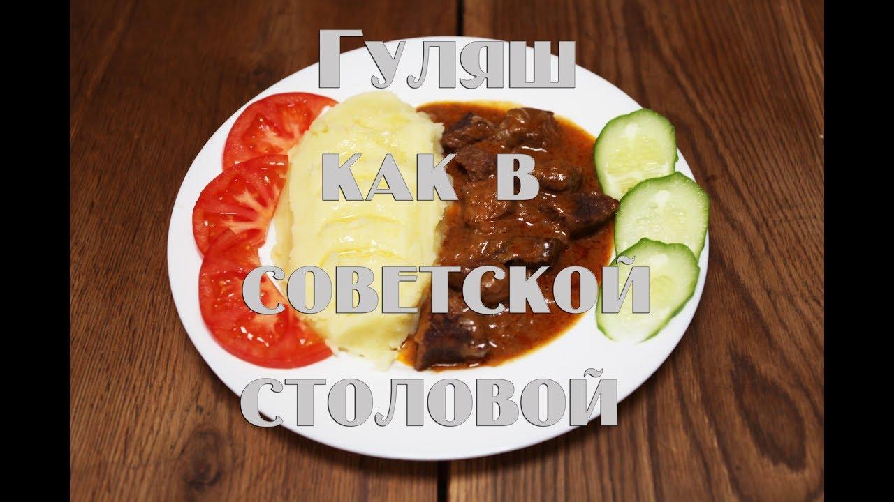 Гуляш , как в детстве ! По ТК СССР , вкусно и не сложно !
