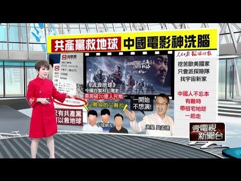 """十點上新聞》高喊""""共產黨救地球"""" 中國科幻片賣破92億"""