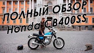 Honda CB400SS, полный обзор. Full review