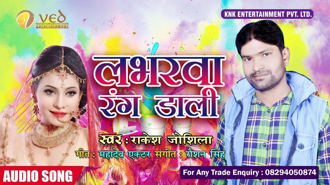 Superhit 2019 Holi Lokgeet - LABHARWA RANG DAALE - Singer:- Rakesh Joshila