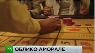 Мошенники из России обманывали уругвайское казино. /ntv-ru/video/