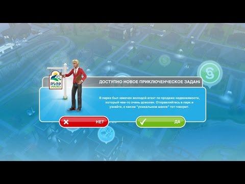 Квест Враждебный захват в The Sims FreePlay