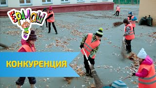 Ералаш Конкуренция (Выпуск №304)