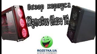 Распаковка корпуса для компьютера Xigmatec Glare 7A  из Rozetka.com.ua