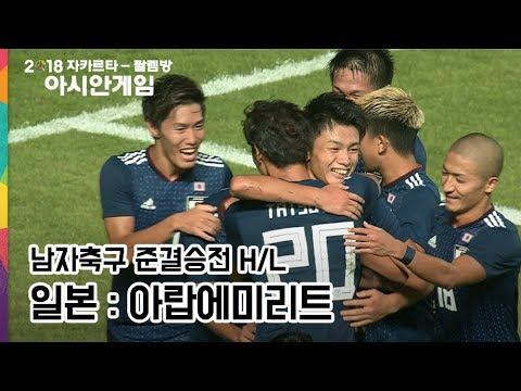 아시안 게임 남자축구 준결승 일본 VS 아랍에미리트
