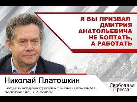 #НиколайПлатошкин: Я бы