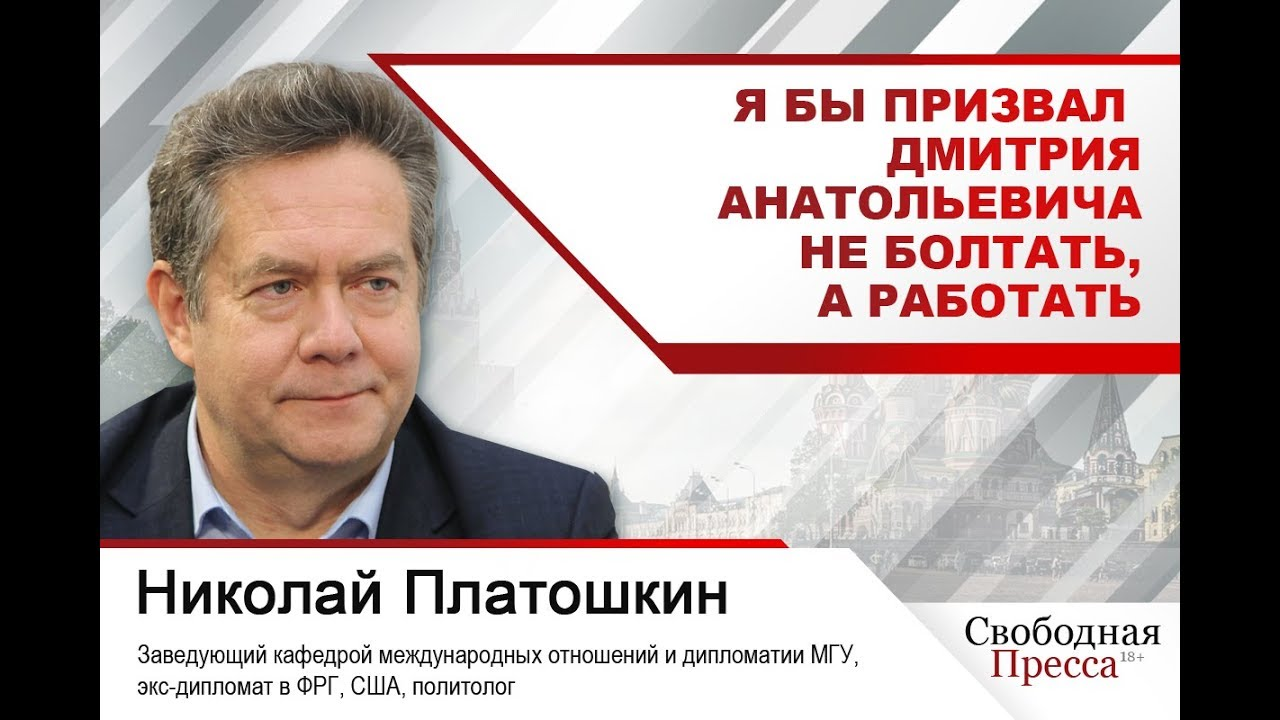 Николай Платошкин: Я бы призвал Дмитрия Анатольевича не болтать, а работать