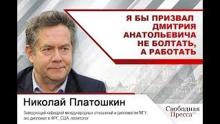 #НиколайПлатошкин: Я бы призвал Дмитрия Анатольевича не болтать, а работать