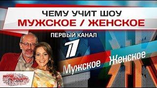 Чему учит шоу Мужское Женское (Первый канал)