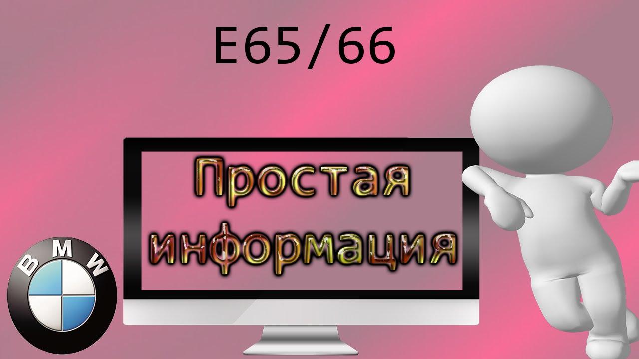 БМВ-7 ( Е65/66 ) Простая информация - YouTube