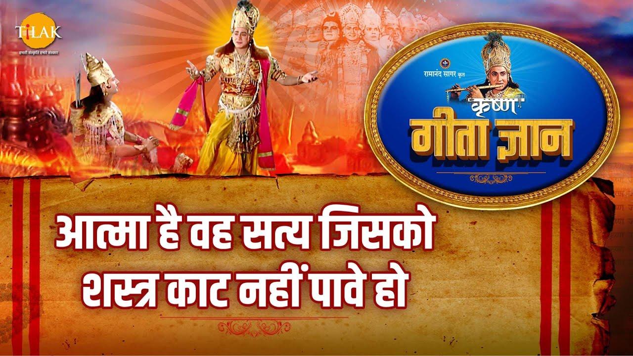 Download श्री कृष्ण भजन | गीता ज्ञान-3 - आत्मा है वह सत्य जिसको शस्त्र काट नहीं पावे हो