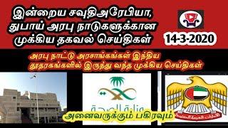 Saudi Arabia & Dubai   Tamil Breakings News Today   GPS TAMIL NEWS   Gulf Countries Tamil News Today