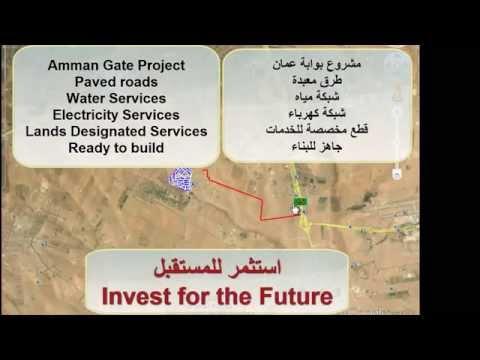 اراضي للبيع مشروع بوابة عمان Land for Sale in Amman Gate
