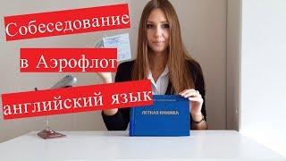 видео АЭРОФЛОТ