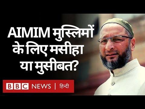 Asaduddin Owaisi की AIMIM भारत में Muslims के लिए मसीहा या मुसीबत? (BBC Hindi)