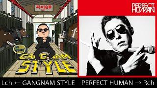 【完全に一致】PERFECT HUMAN x GANGNAM STYLE
