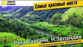 Самые красивые места(, 2012-05-03T10:37:30.000Z)