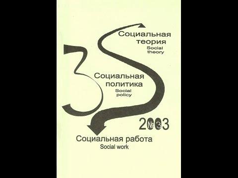 3S: Социальная теория. Социальная политика. Социальная работа. №3