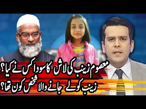 Center Stage With Rehman Azhar - 12 January 2018 - Express News