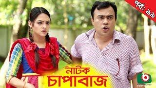 Bangla Comedy Natok | Chapabaj EP - 99 | ATM Samsuzzaman, Hasan Jahangir, Joy, Eshana, Any