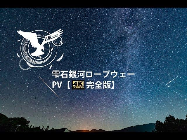 雫石銀河ロープウェーPV【4K完全版】