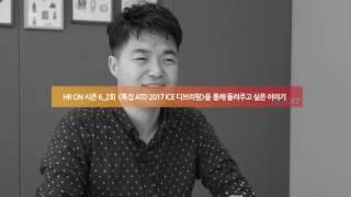 [HR ON 시즌 6_2회] '1분 Talk! 마이다스…