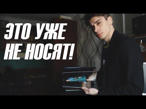 СТАРОМОДНЫЙ ГАРДЕРОБ // АНТИТРЕНДЫ И СТИЛЬНЫЕ НЕТ