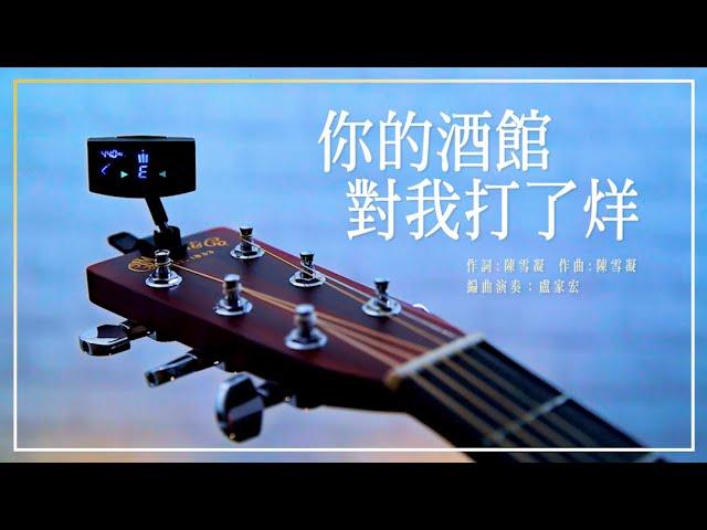 陳雪凝-你的酒館對我打了烊 ▶ 指彈吉他Fingerstyle Guitar/吉他Tab譜/麥書文化 (Cover by 盧家宏)
