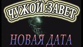 Чужой Завет Новая Дата Выхода Фильма