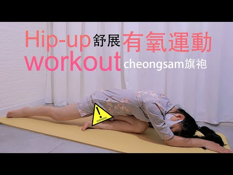 Exercise at home in a cheongsam旗袍qipao😳yoga hip-up stretch😛 at Home stretches yoga workout有氧運動