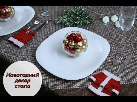 Смотреть онлайн Новогодний декор для стола своими руками Шьем костюм Санты и сапожок